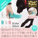 犬用 水筒 お散歩 携帯 給水 ペット ボトル...