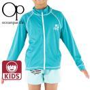 OP(オーピー)567430キッズジップアップラッシュガード水色100-160cm長袖子供用UV男女兼用
