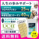 プロテオプラス30粒入り(3袋セット)【DM便商品】プロテオグリカン UC-2 非変性2型コラーゲン コンドロイチン MSM サプリメント