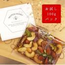 【クリックポスト送料無料】期間限定500円ぽっきりSALE!NUTS'N HONEY(ナッツンハニー)  100gお試しパック