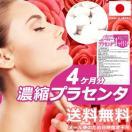 プラセンタ サプリメント 美容 コラーゲン 豚 プラセンタ サプリ 美肌 送料無料 メール便 ポイント消化