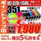 インク キヤノン互換 BCI-351XL 350XL 6MP 6色インク大容量  MG7530F MG7530 MG7130 MG6730 MG6530  プリンターインクカートリッジ