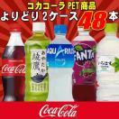 コカコーラ製品 410ml~600mlPET 選り取り2箱 48本 送料無料 アクエリアス 綾鷹 い・ろ・は・す ファンタ スプライト コカ・コーラより直送(代引不可)