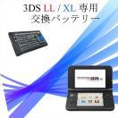 新品・未使用品 ニンテンドー 3DS LL / XL 専用 高品質 交換用バッテリーパック バルク品