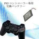 新品・未使用品 PS3コントローラ用内蔵充電バッテリー Dualshock 3対応(1800mAh) LIP1359互換 バルク品
