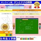 ゲームで楽しく勉強!子供にオススメの学習ソフトはどれ?