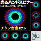 ハンドスピナー Hand spinner 指スピナー 光る 合金 チタン LED ICチップ搭載 15パターン以上の図柄