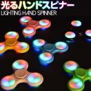 Hand Spinner 光るハンドスピナー LED フィンガースピナー