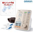 オムロン 電気治療器(HV-F9520) 4,000円相...