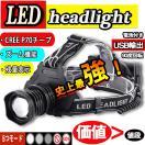 LEDヘッドライト 史上最強ルーメン 最高輝...