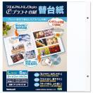 フォトアルバム ナカバヤシ プラコート台紙 フリーアルバム 替台紙 Lサイズ ロゴなし ア-LPR-5-W A262-160