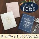 チェキ用アルバム チェキ写真・カードサイズ80枚収納「チェキっ!とアルバム アニバーサリー」 album 結婚式・二次会等の写真ギフトに