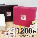 大容量フォトアルバム L判写真1200枚 「メガアルバム ATSUI OMOI(アツイオモイ)」 album 赤ちゃん・ベビー・結婚式等の写真整理に