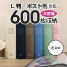 大容量フォトアルバム L判写真・はがき600枚 「メガアルバム600 メゾンシリーズ」  トリプルキャンペーン