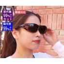 眼鏡対応の偏光オーバーグラス。紫外線99%以上カット。バイクゴールとしても最適(日本製)