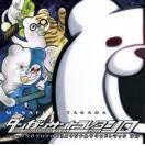 【CD】ニューダンガンロンパV3 みんなのコロシアイ新学期 オリジナルサウンドトラック シロ/ゲームミュージック ゲームミユージツク