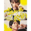 ブラック校則 豪華版(Blu-ray Disc) / 佐...