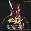【CD】必殺誕生40周年 映画 必殺! 厳選 ミュージックファイル Vol.1/オムニバス オムニバス