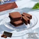 スイーツ ギフト チョコレート ショーコラ 2個入 ロングセラーの生チョコクッキーサンド。定番2種入り!