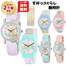 小学5年生(11歳)の女の子が誕生日プレゼントにもらって喜ぶ腕時計のおすすめはどれ?