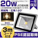 LED投光器  屋外 LED投光器 20W 電球色 IP65 3000-3200K 3mコード 防塵防水 看板灯1年保証 PSE認定済