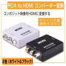 MINI AV to HDMI 変換コンバーター AV2HDMI コンバーター CVBS 3RCA to HDMI コンポジット USBケーブル付き 1080P対応 2色 ホワイト/ブラック