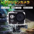 スポーツカメラ 本体 小型 2インチ液晶画面 1080P 30M防水 安い 120度広角レンズ アクションカメラ 防水 防塵 ドライブレコーダー 日本語対応 Wifiなしタイプ