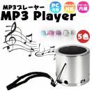 FMラジオ機能付き★スピーカー内蔵一体型スレテオ高音質ミニスピーカー MP3プレーヤー/MicroSDメモリMP3読込可能 全5色