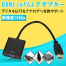 HDMI-VGA変換ケーブル HDMI to VGA変換アダ...