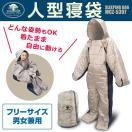 男女兼用フリーサイズ ファスナー付き コンパクト収納 人型寝袋