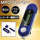 4GB内臓MP3プレーヤー レコーダー機能付きUSB2.0 USB搭載でパソコンから直接音楽を取り込める!!