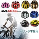 ヘルメット 大人用ヘルメット サイクルヘルメット 大人用 自転車ヘルメット56-62cm  outdoor