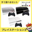 【ポイント5倍】PS3 本体 純正 コントロー...