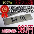 表札  ステンレス表札 ポスト用表札 デザインおしゃれ ドア用  97mm×27mm