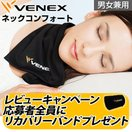 【 送料無料 】 VENEX ネックコンフォート ベネクス リカバリーウェア 首こり 肩こり 休息専用 疲労回復