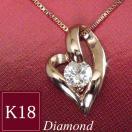 K18ピンクゴールド ダイヤモンド ネックレス 一粒 ダイヤモンドネックレス ハート オープンハート