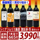 (送料無料)シニアソムリエ厳選 直輸入 激旨赤ワイン6本セット^W0AFD6SE^