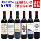 ▽(6大 ワインセット 2セット500円引) 送料無料 ワイン 赤ワインセット ワイン誌高評価蔵や金賞蔵ワインも入った激旨赤6本セット ^W0AHB3SE^