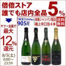 ワインセット (送料無料)すべて本格シャンパン製法の豪華泡3本セット (第98弾)^W0GR16SE^