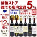 ▽(6大ワインセット 2セット500円引)(...