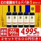 ▽(6大 ワインセット 2セット500円引) 送料無料 ワイン 赤ワインセット 幻の銘醸地モルドバの高級ボルドー激似の赤5本セット ^W0MD12SE^