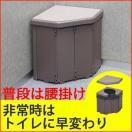 非常用 トイレ 便器 セット 凝固剤 簡易ト...