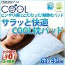 枕パッド 枕カバー 冷感 サラッと快適COOL枕パッド 43×63 ピロー マクラ 枕 まくら カバー 冷感 涼しい クール 洗える 丸洗い 寝具 ひんやり
