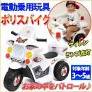 乗用玩具 電動 乗用玩具 電動 乗り物 おもちゃ 玩具 ポリスバイク 白バイ 子供 おもちゃ バイク ライト点灯 サイレン付き 充電式