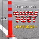 ポール カラーコーン 76cm 駐車場 駐車禁止 車止め ポールコーン ガードコーン ガイドポスト コーンポスト 通り抜け防止 車線分離標 反射 視線誘導標 侵入禁止