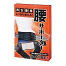 腰痛ベルト 腰サポーター 腰痛コルセット しっかり支える! 男女兼用 腰ベルト 二重ベルト サポート 姿勢矯正 ダイエット 矯正ベルト