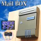 郵便ポスト 郵便受け ゴールド ポスト 鍵付き 屋外用 壁掛け おしゃれ シンプル 郵便物 メールボックス 後付 玄関 新聞受け
