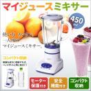 ジュースミキサー ジューサー スムージー マイジュースミキサー SM-G12V 450ml コンパクト 一人用 小型 野菜 果物 フルーツ ジュース
