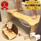 トイレ踏み台 子供 折りたたみ 木製 木 ト...