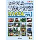 日本列島列車大行進リバイバルPart1 DVD